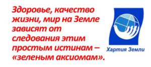 Зел.акс.1